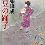 (昭和2)年 発刊 伊豆の踊り子