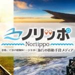 ノリッポ -Noriippo- 移動こそ旅の醍醐味!一歩先ゆく旅行の移動手段メディア